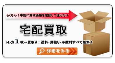 トレカ ネットで買取ドットコム WCCF BBH 遊戯王 MTG