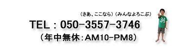 トレカ ネットで買取ドットコム 電話番号