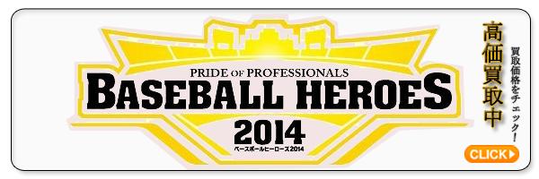 BBH カード 宅配 買取価格表 ベースボールヒーローズ 2014 UR SR SE SP GR