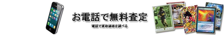 トレカ電話で無料査定 MTG高価買取