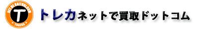 【トレカ ネットで買取ドットコム】